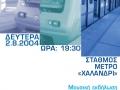 KATAXORISI-17,5-X-25-(1)