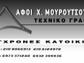 MOUROUTS.X. EPIGRAFH